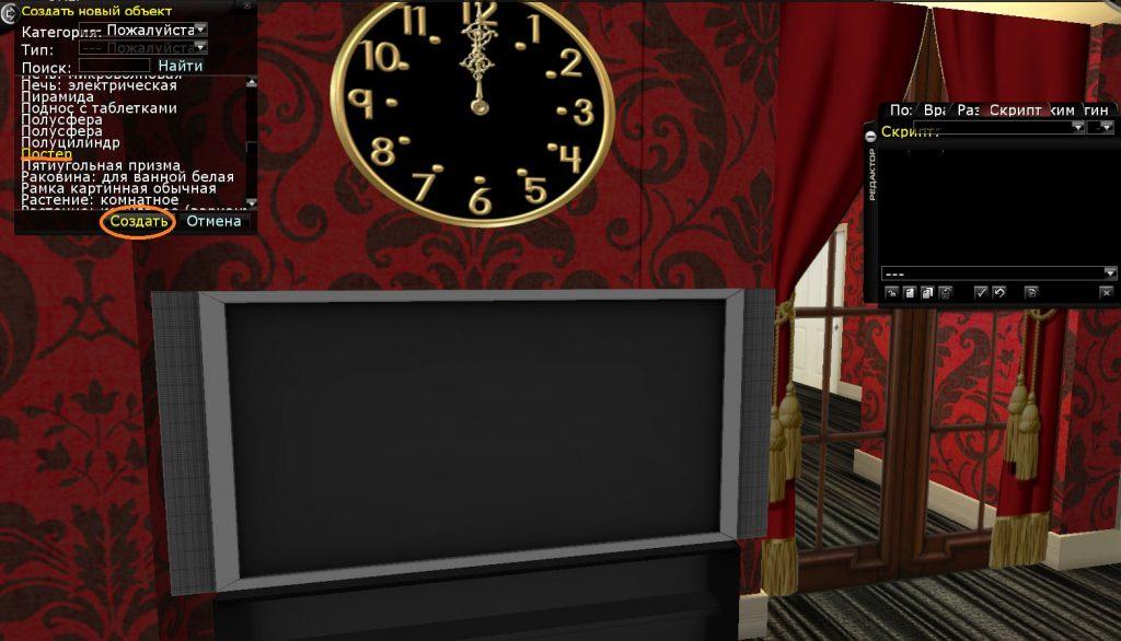 Как сделать телевизор в «Lovecity3d»? Ссылки с видеоклипами для ремонта в виртуальной квартире «Lovecity3d».