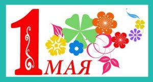 Праздничные мероприятия, посвященные 1 мая 2014 (Дню Труда) в Минске