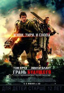 Какие фильмы идут в кинотеатрах Минска в июне 2014 (премьеры с 1 по 10 июня)?