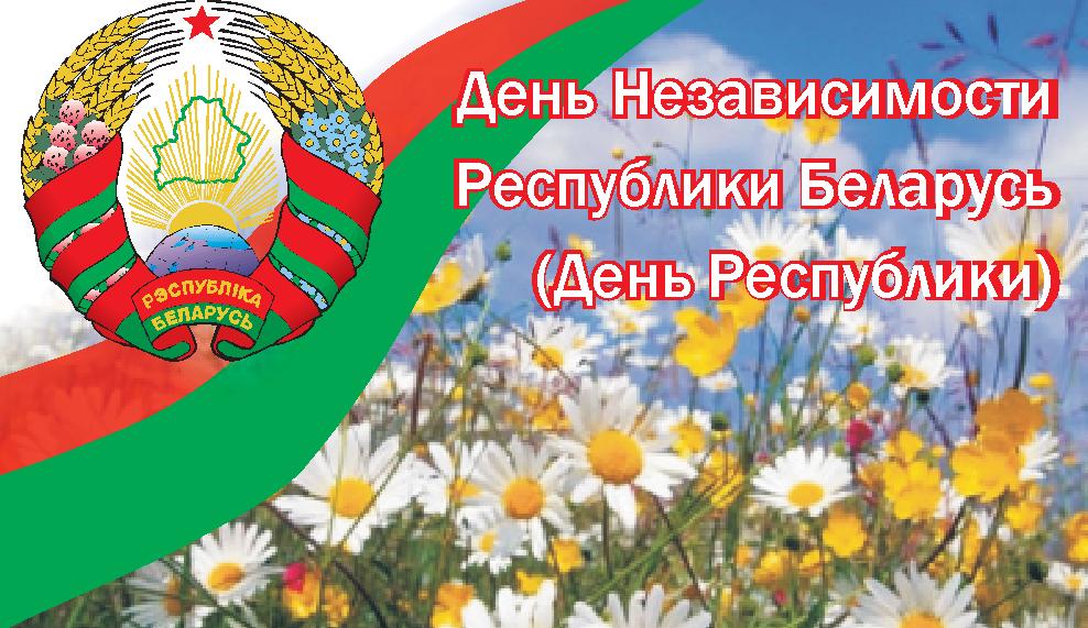 День Независимости Республики Беларусь – 2014 в Гродно, Бресте, Гомеле, Могилеве (3 июля 2014)?