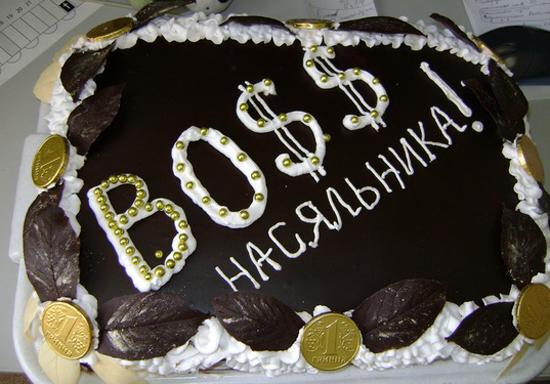 Торт с днем рождения боссу
