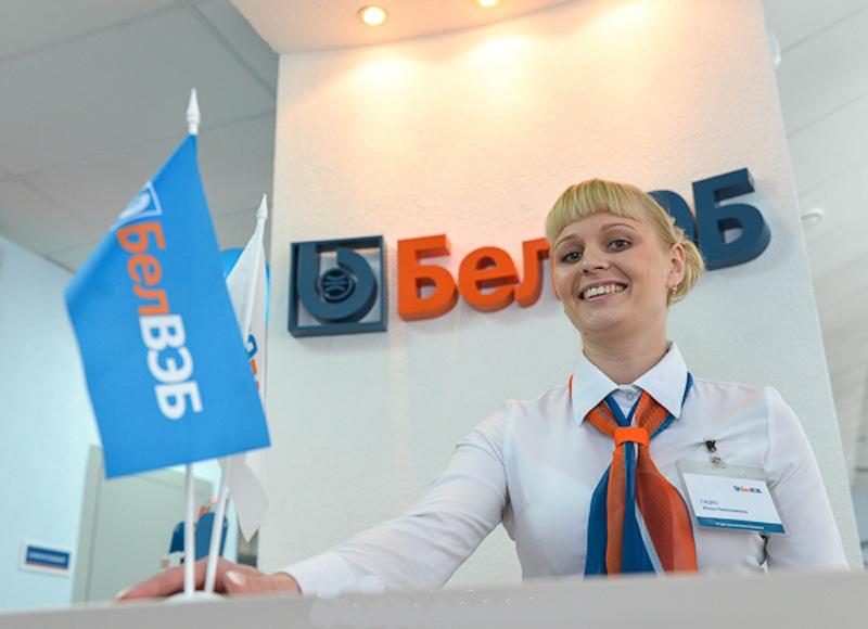 Банк БелВЭБ. Услуги банка БелВЭБ