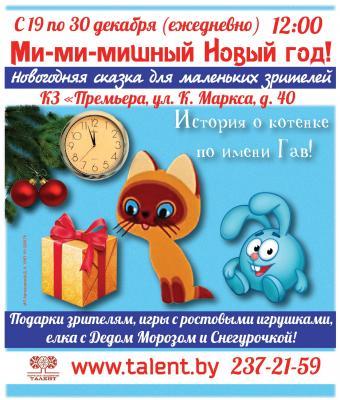 Детские новогодние представления в Минске – 2015