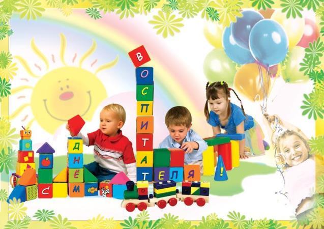 Поздравления ко дню дошкольного работника для всех 182