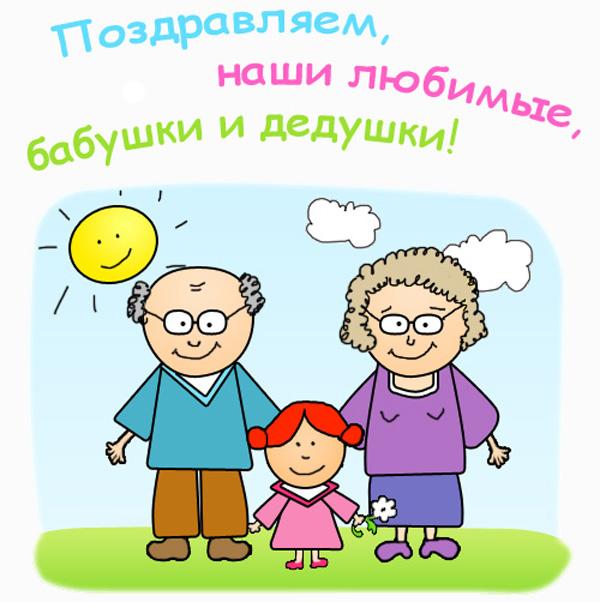 Поздравления с днём бабушек и дедушек в прозе