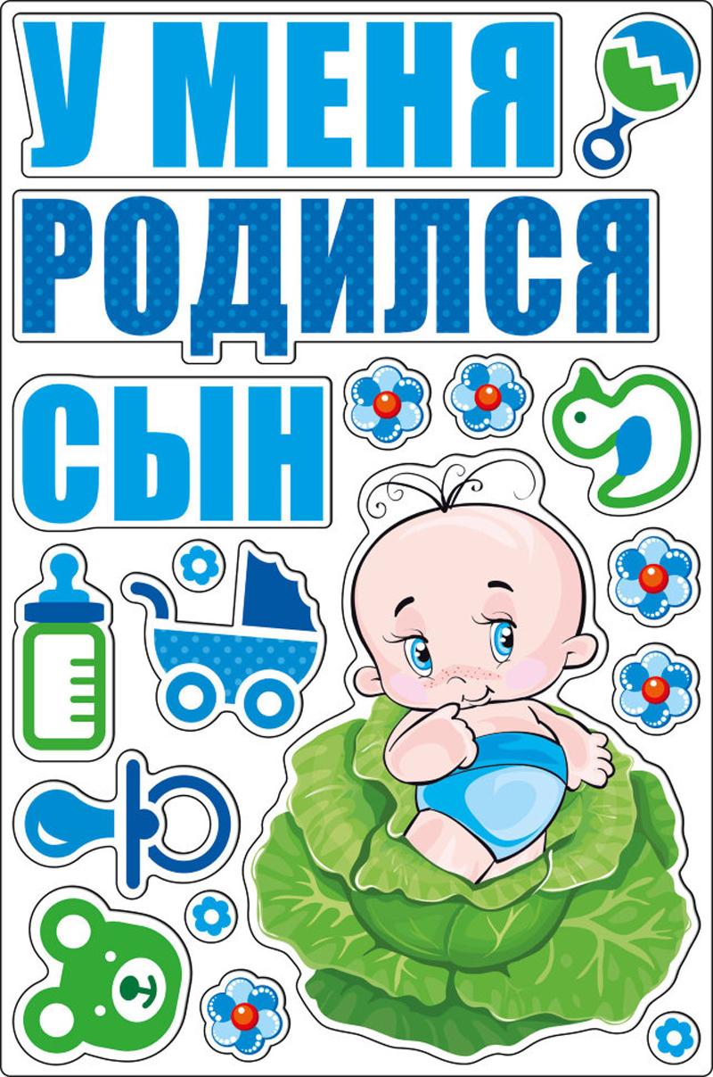 Плакаты на выписку из роддома