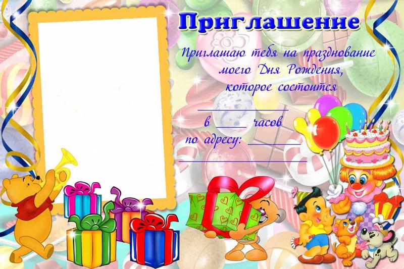 Детские картинки приглашения на день рождения
