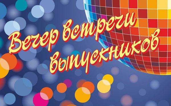 Где отметить встречу выпускников в Минске  7 февраля 2015 года? Как организовать встречу выпускников?