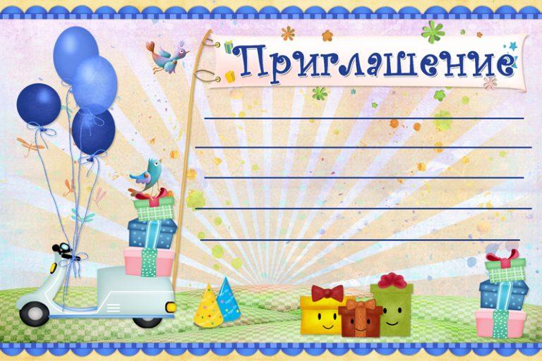 Пригласительные на день рождения своими руками шаблоны