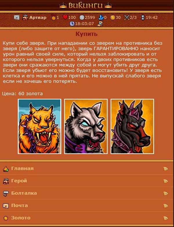 Игра Викинги: обзор игры, скриншоты и видео