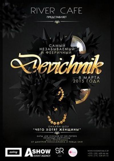 Куда пойти 8 марта 2015 в Минске?