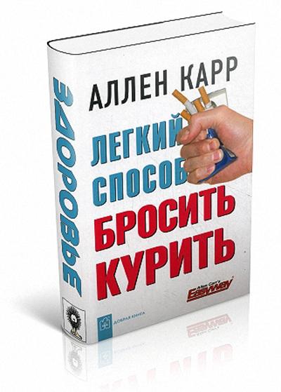Аллен Карр Легкий Способ Бросить Курить Для Андроид