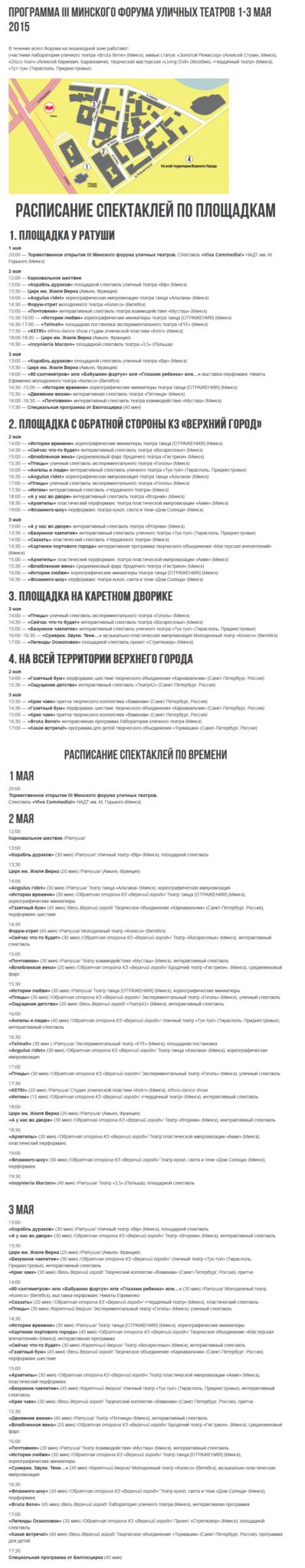Программа III Минского форума уличных театров