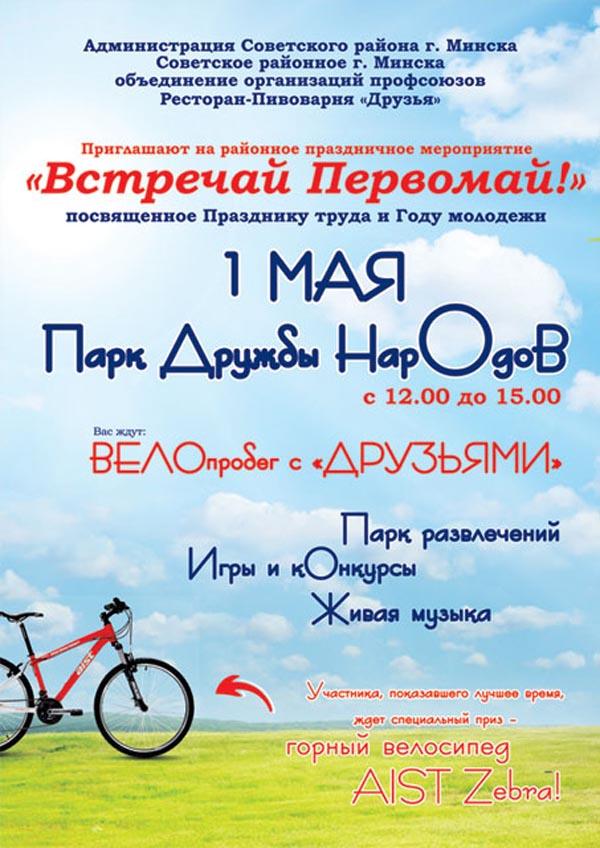 Праздничные мероприятия 1 мая 2015 в Минске11