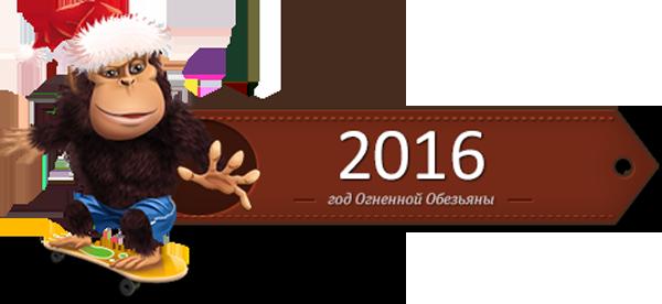 2016 год какого животного? Символ 2016 года?