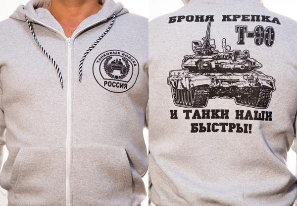 Подарок на день танкиста вот 546