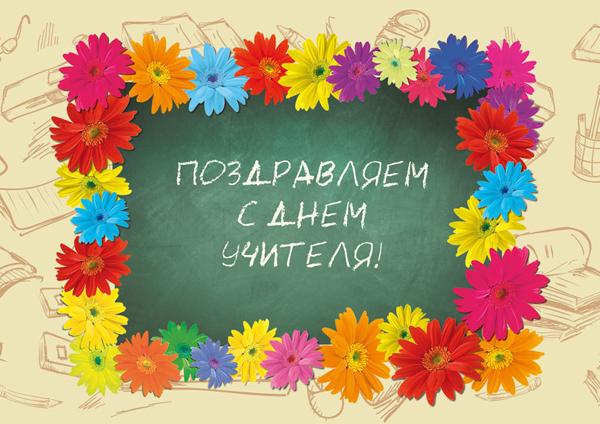 Поздравление учителю: поздравление с Днем Учителя, видео поздравление с Днем Учителя