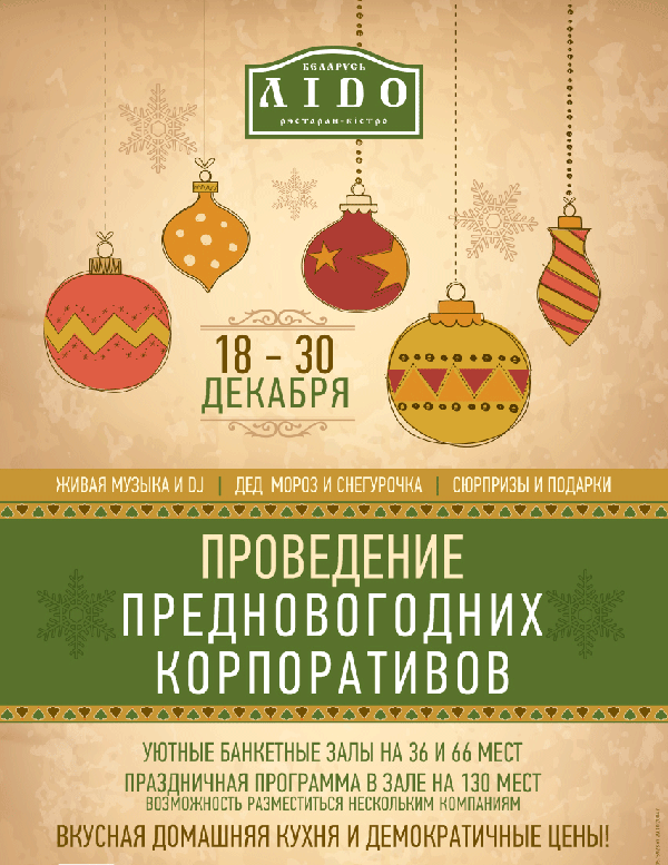 Новогодние корпоративы и банкеты в Минске – 2016