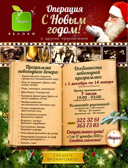 Программа ресторанов спб на новый год