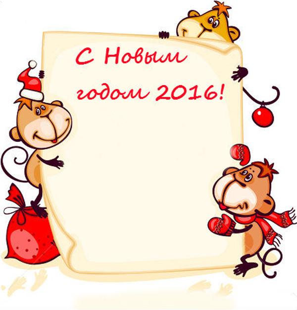 Открытки с новым годом 2016 обезьяны своими