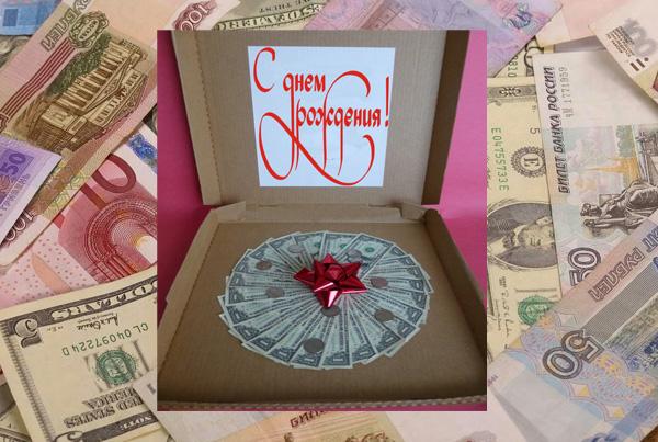 Как подарить деньги: Пицца из денег