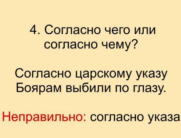Как правильно говорить? Как правильно сказать и не допустить ошибку?