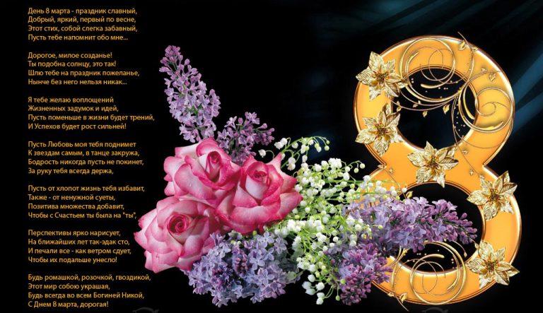 Поздравление всем женщинам на 8 марта смс