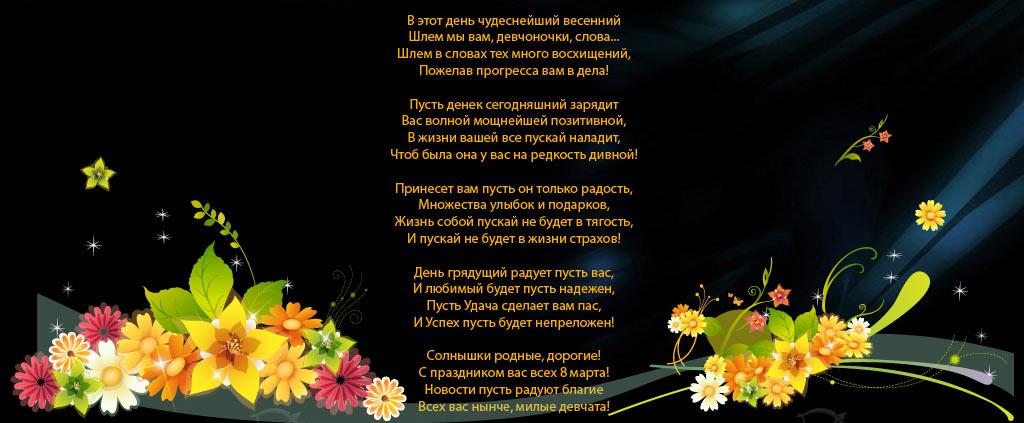 Красивое поздравление с днем рождения в стихах родному человеку