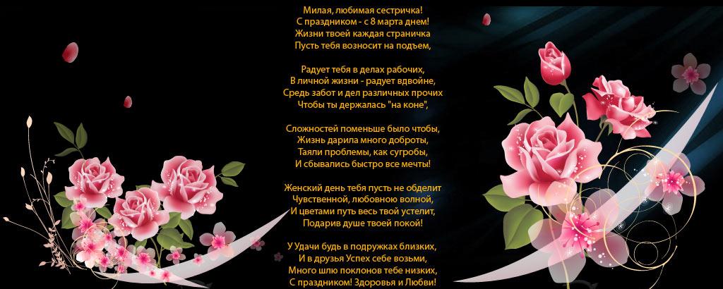 Поздравления с 8 марта женщинам: стихи на 8 марта, смс поздравления с 8 марта