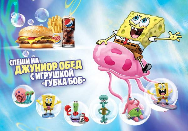 Бургер кинг (Burger king) игрушки 2016: Губка Боб Квадратные штаны