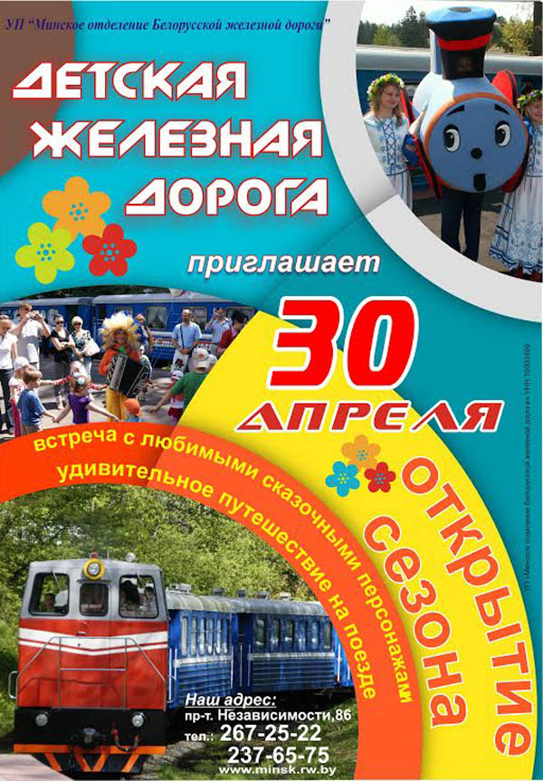 Детская железная дорога Минск: расписание 2016