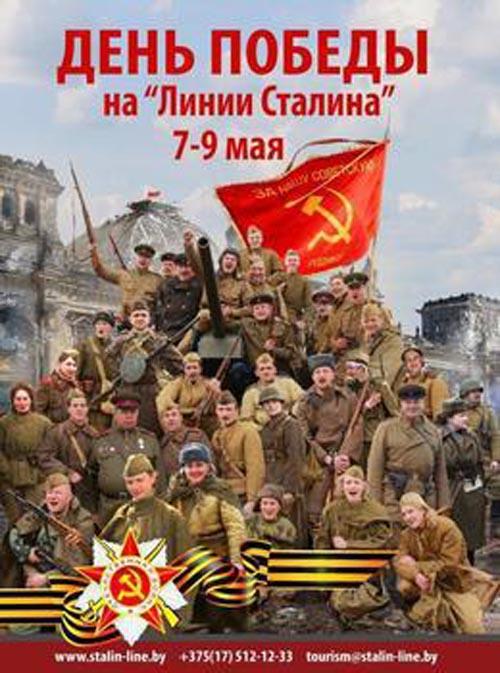 Праздничные мероприятия ко Дню Победы – 2016 в Минске (9 мая 2016)?