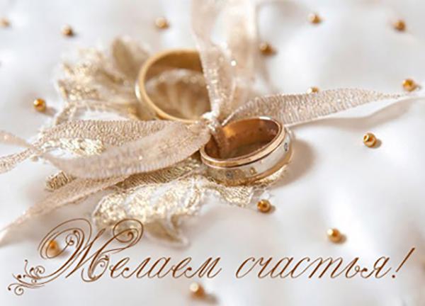поздравление свадьба фото