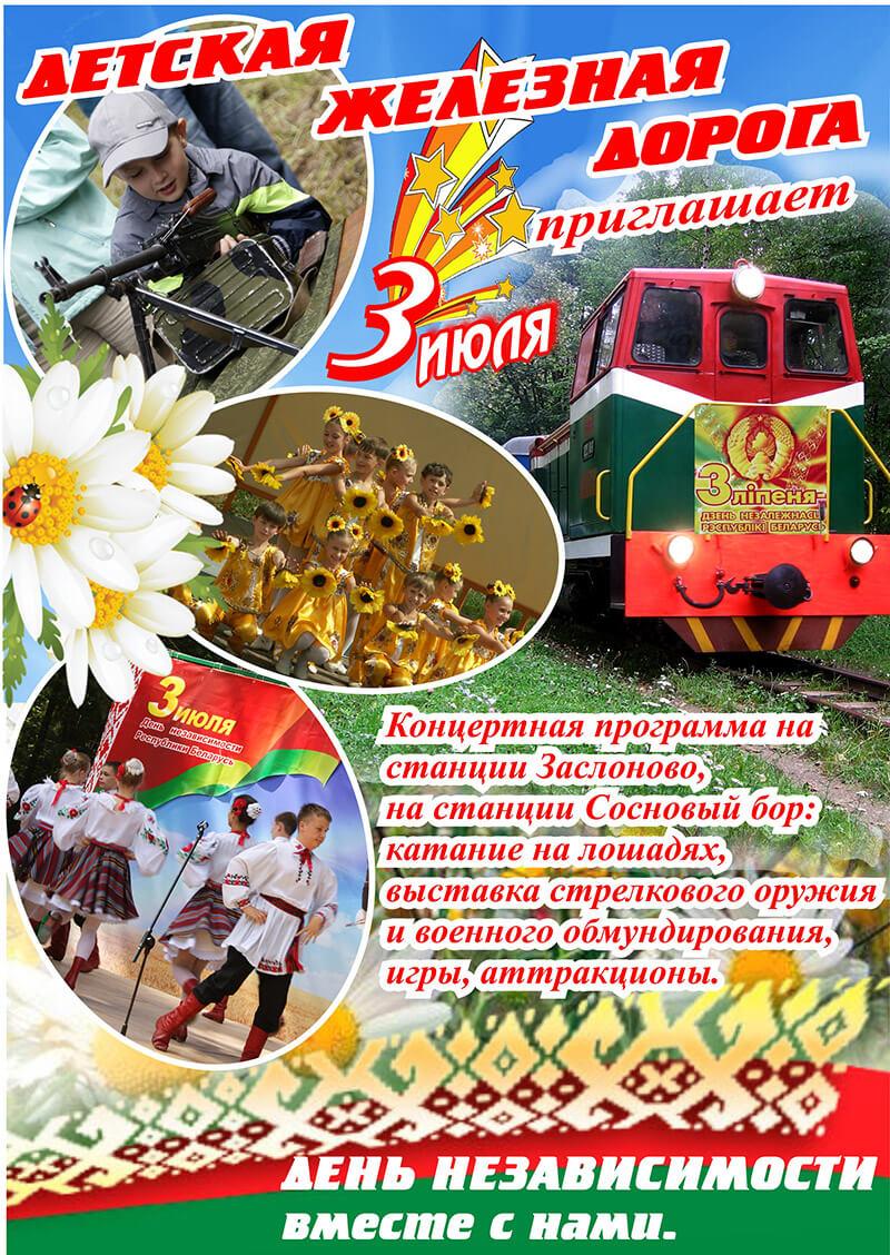 Детская железная дорога в Минске – 3 июля 2016