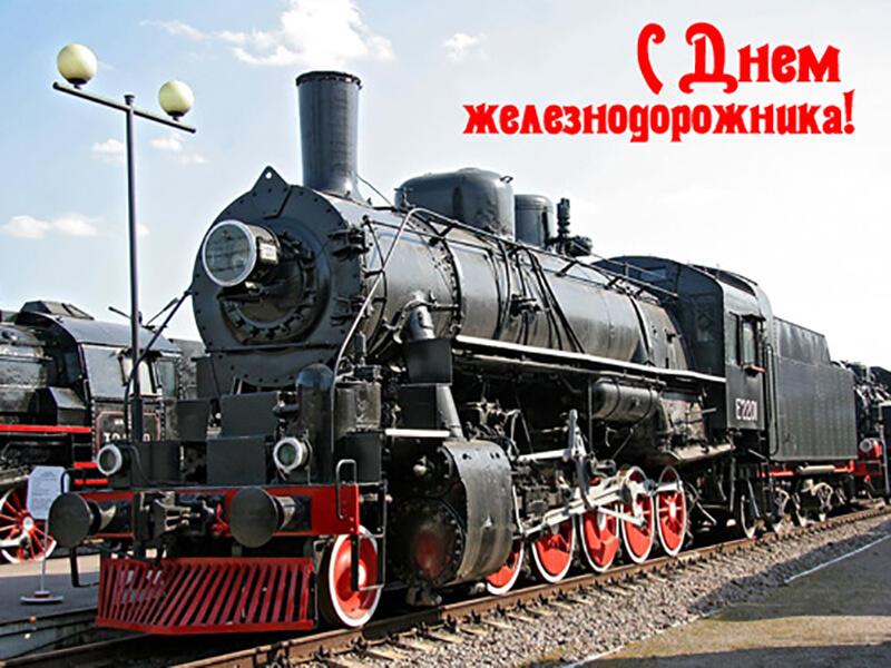 Поздравления с Днем железнодорожника: видео поздравления, видео открытки