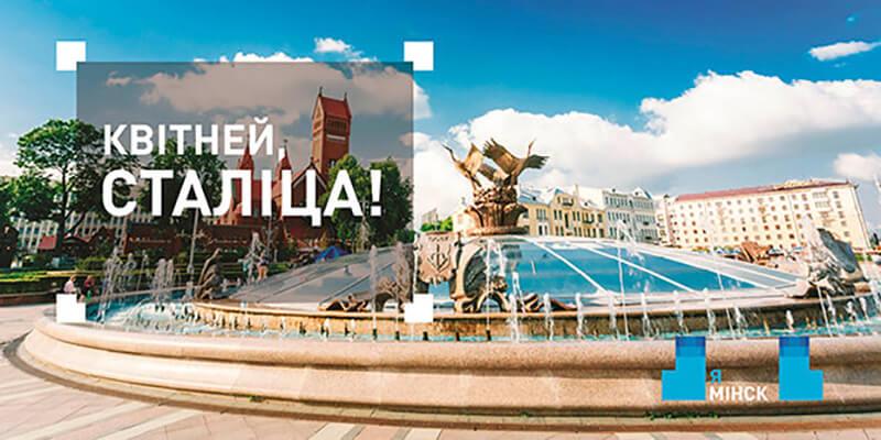Праздничные мероприятия ко Дню Города Минска – 2016 (3 сентября 2016): программа мероприятий
