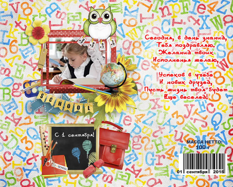 Подарки на 1 сентября: подарок учителю на 1 сентября