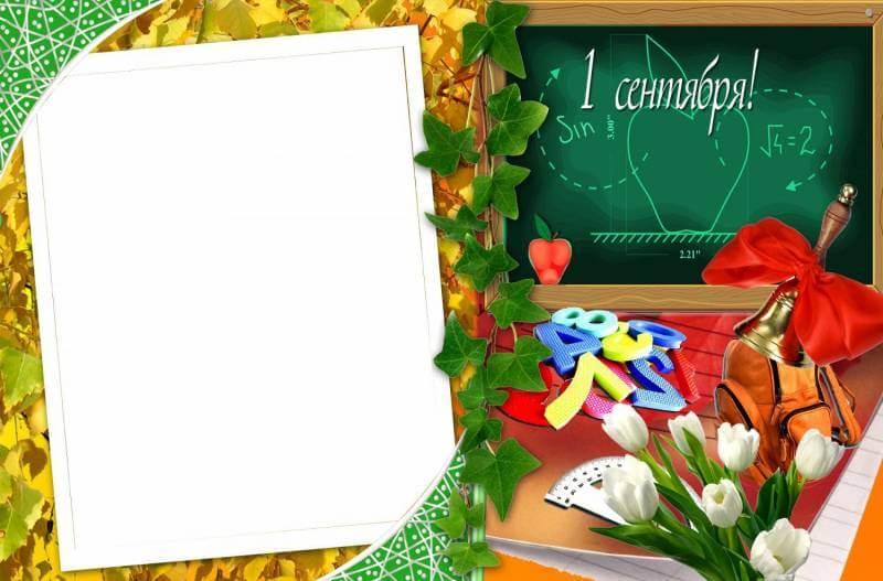 Рамка открытка учительница первая моя