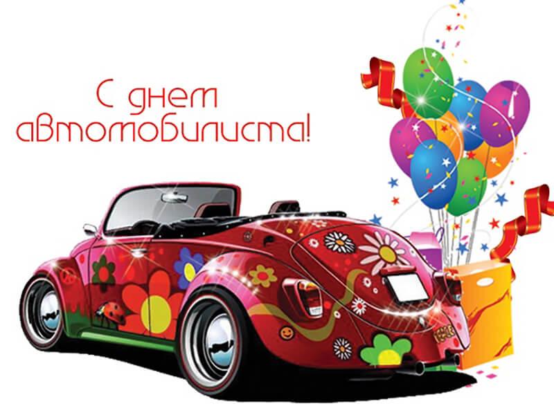 Поздравления с Днем автомобилиста (30 октября): прикольные, видео поздравления и видео открытки