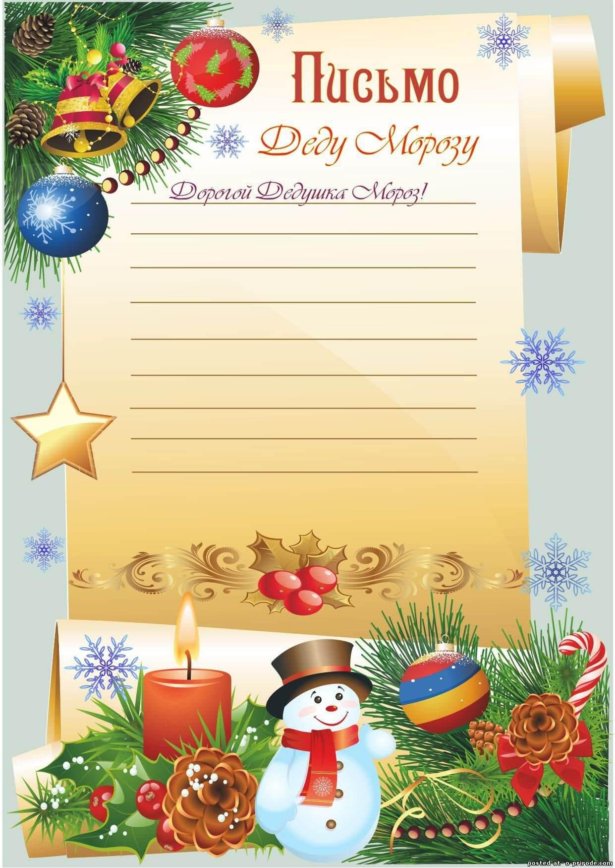 Скачать бесплатно письмо деду морозу бланк