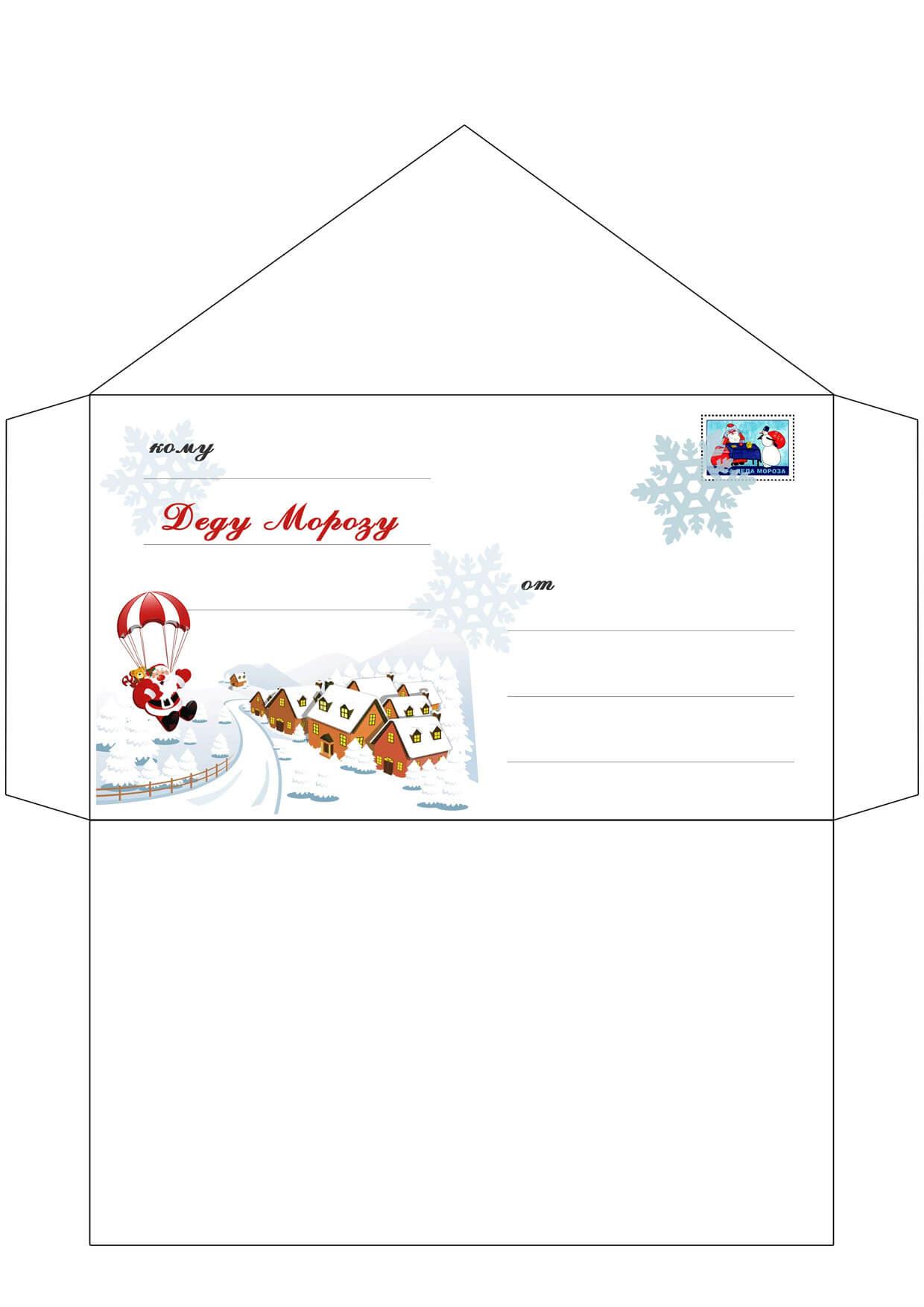 День заказа подарков Деду Морозу (4 декабря)