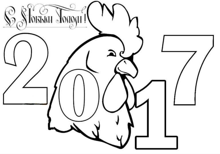 Картинки раскраски для нового года 2017