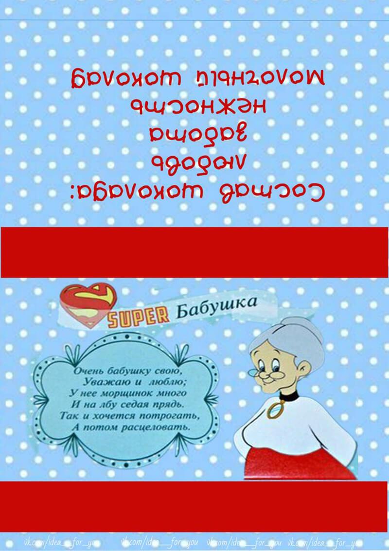 Подарок для любимой бабушки своими руками