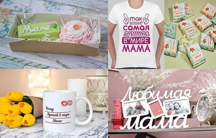 Необычный подарок маме на день матери