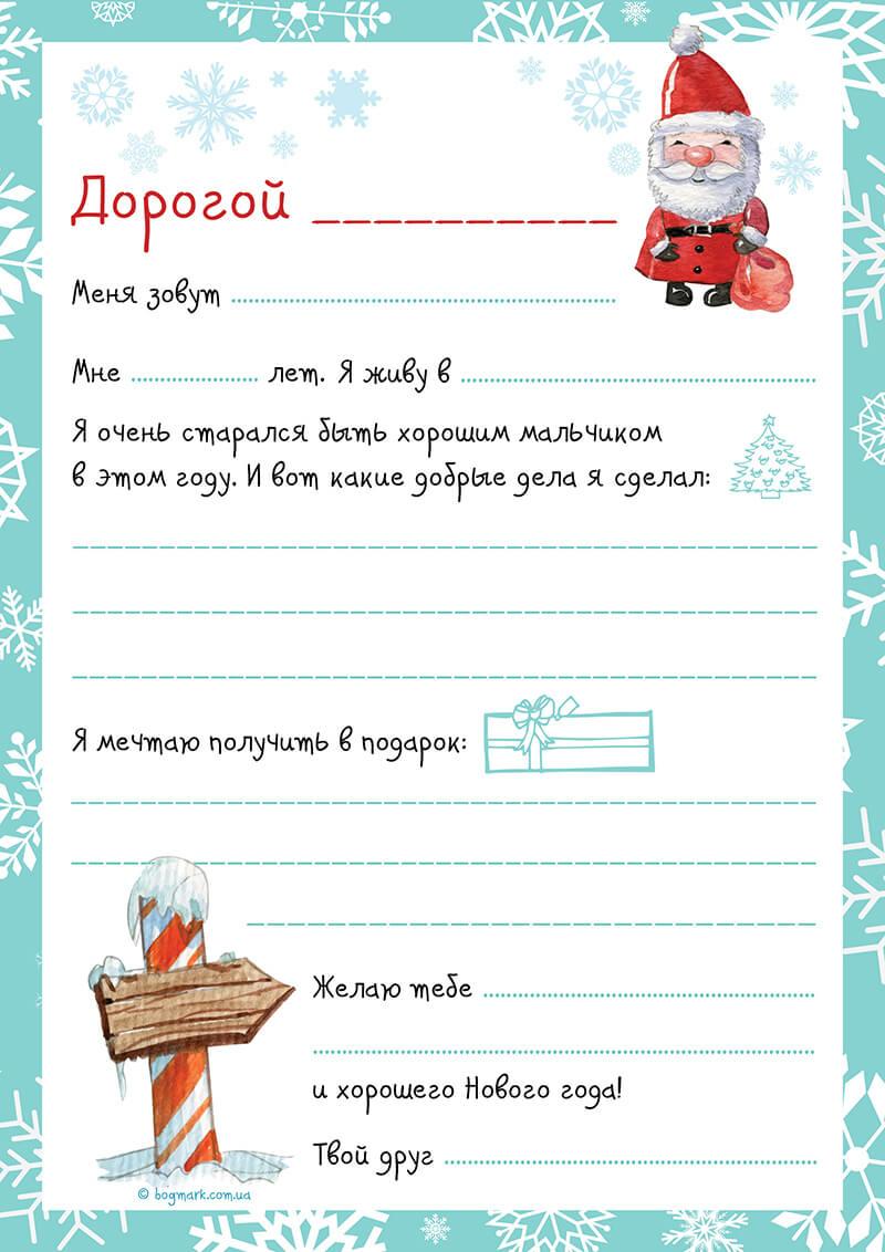 Письмо для деда мороза бланк раскраска 118