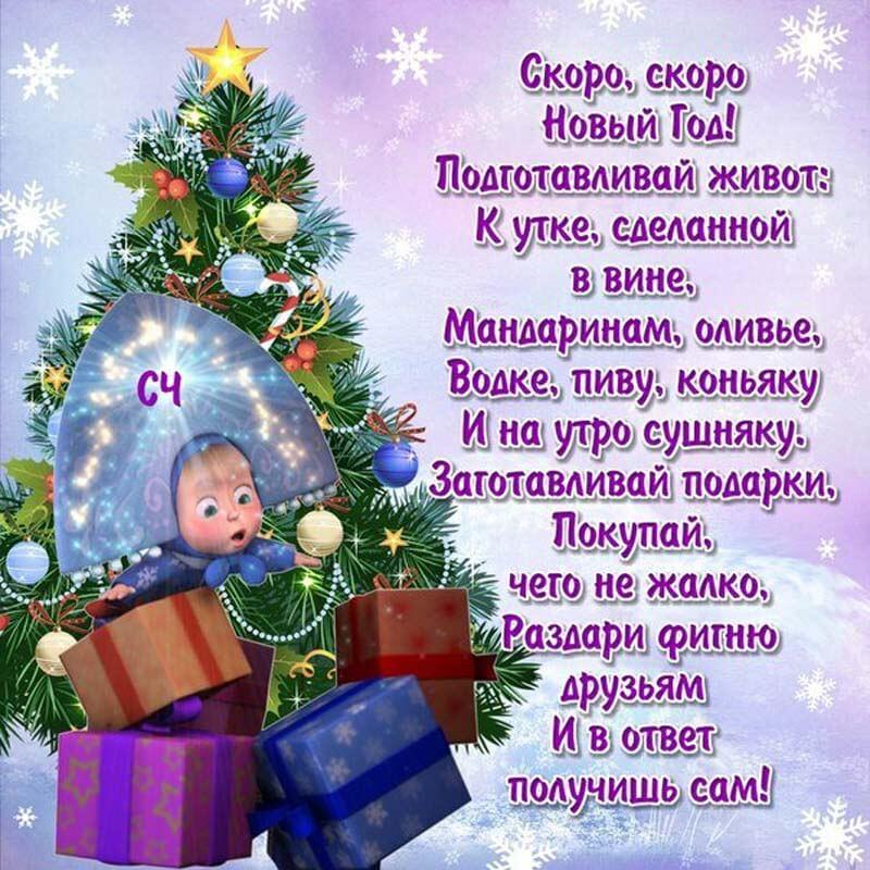 Новогодние Пожелания В Стихах Короткие Прикольные