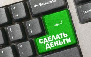 Заработок в интернете. Как заработать в интернете легко и без вложений?