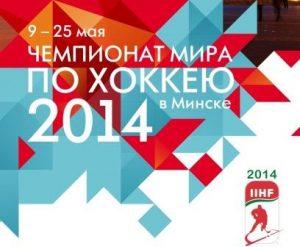 Чемпионат мира по хоккею – 2014. Где можно посмотреть трансляции матчей в Минске?