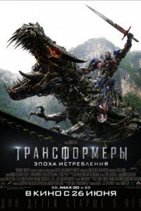 Какие фильмы идут в кинотеатрах Минска в июне 2014 (с 20 по 30 июня)?