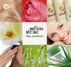 Белорусская косметика. О косметике «Белита-Витэкс»